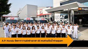 A.P. Honda จัดคาราวานส่งช่างอาสา 65 คนช่วยภัยน้ำท่วมอุบลฯ