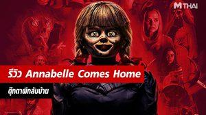 รีวิว Annabelle Comes Home ตุ๊กตาผีกลับบ้าน