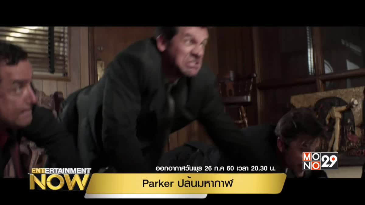 Parker ปล้นมหากาฬ