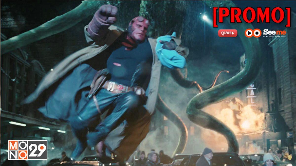 Hellboy II: The Golden Army เฮลล์บอย 2 ฮีโร่พันธุ์นรก [PROMO]