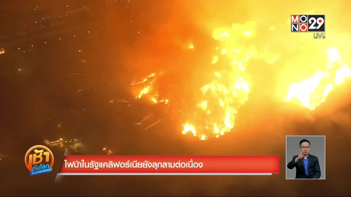 ไฟป่าในรัฐแคลิฟอร์เนียยังลุกลามต่อเนื่อง