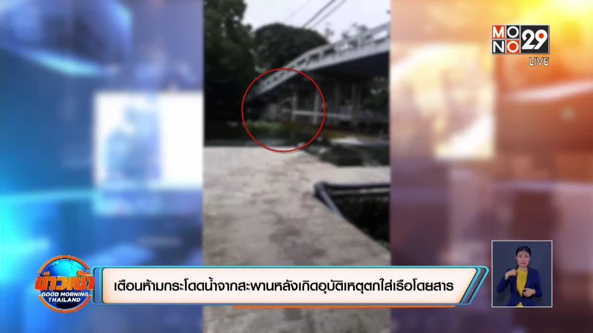 เตือนห้ามกระโดดน้ำจากสะพานหลังอุบัติเหตุตกใส่เรือโดยสารอาการสาหัส