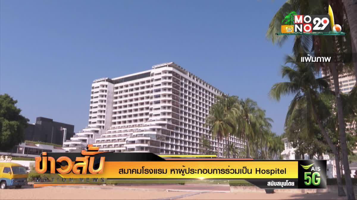 สมาคมโรงแรม หาผู้ประกอบการร่วมเป็น Hospitel