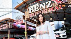 Benz Motor Mall ทายาทรุ่น 2 ไม่หวั่นตลาดมือสองซบเซา