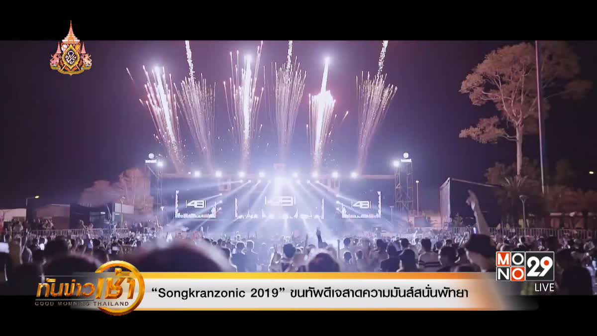 """Songkranzonic 2019"" ขนทัพดีเจสาดความมันส์สนั่นพัทยา"