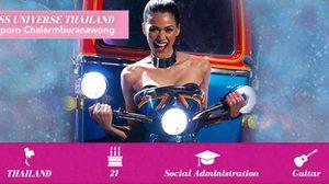 Philippines คว้า มิสยูนิเวิร์ส 2015 ไทยเข้ารอบ 10 คนสุดท้าย และตุ๊กตุ๊กไทย ได้รางวัล ชุดประจำชาติยอดเยี่ยม
