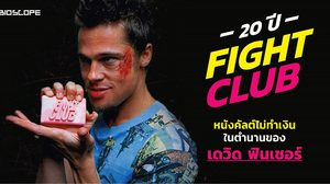 20 ปี Fight Club หนังคัลต์ไม่ทำเงินในตำนานของ เดวิด ฟินเชอร์