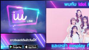 โอตะกรีดร้องกับสิ่งนี้ IU Link! เกมสะสมรูปภาพ Idol ไทยสุดน่ารัก เปิดให้บริการแล้ววันนี้ผ่านระบบ iOS และ Android
