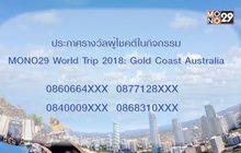 """ประกาศผู้โชคดี """"Mono29 World Trip 2018: Gold Coast Australia"""""""