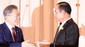 ไทย-เกาหลีใต้ ลงนามข้อตกลงเพื่อส่งเสริมความร่วมมือในทุกมิติ