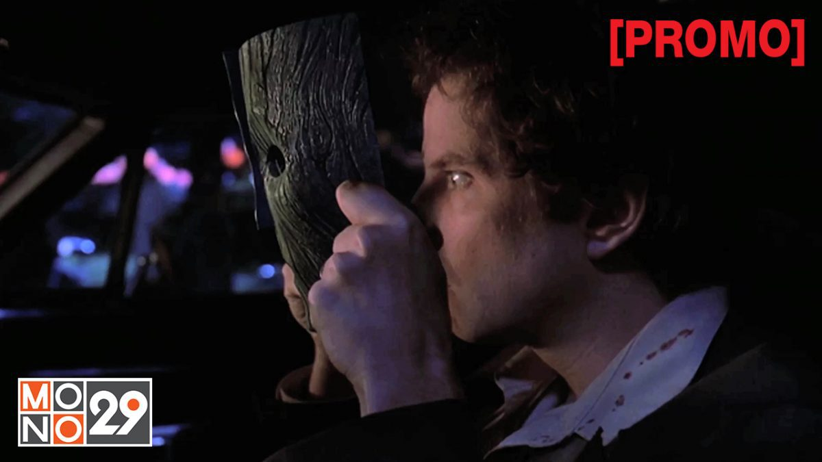 Son of the Mask หน้ากากเทวดา 2 [PROMO]