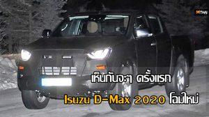 เห็นกันจะๆ ครั้งแรก All-New Isuzu D-Max 2020 โฉมใหม่ ที่ยุโรปเหนือ