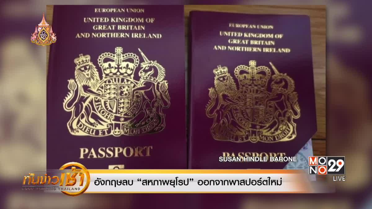 """อังกฤษลบ """"สหภาพยุโรป"""" ออกจากพาสปอร์ตใหม่"""