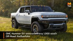 GMC Hummer EV รถกระบะไฟฟ้าทะลุ 1,000 แรงม้า Off-Road จัดเต็มแท้จริง