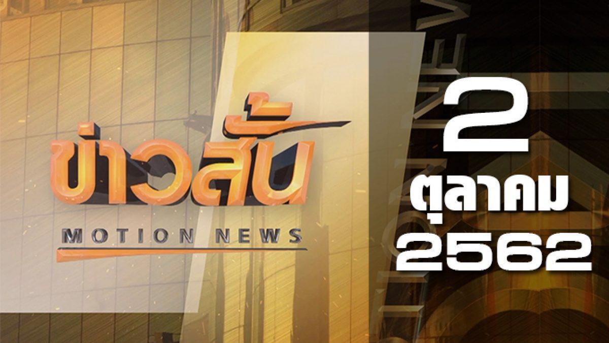 ข่าวสั้น Motion News Break 1 02-10-62