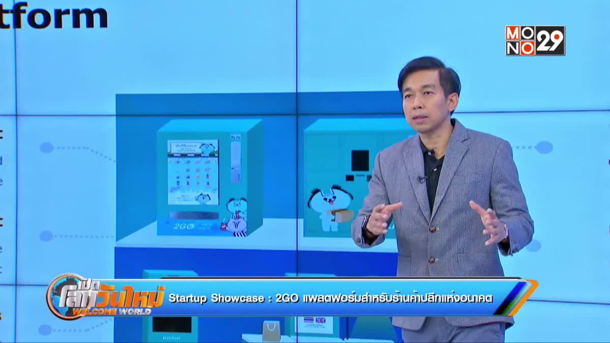 Startup Showcase ตอน : 2GO แพลตฟอร์มสำหรับร้านค้าปลีกแห่งอนาคต