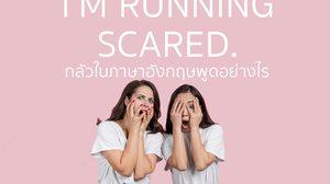 """""""กลัว"""" ในภาษาอังกฤษพูดว่าอย่างไร? I'm running scared."""