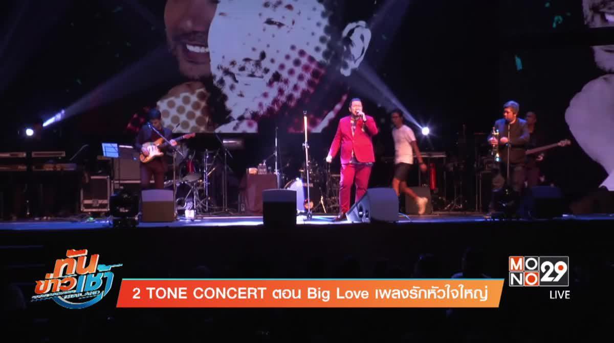 2 TONE CONCERT ตอน Big Love เพลงรักหัวใจใหญ่