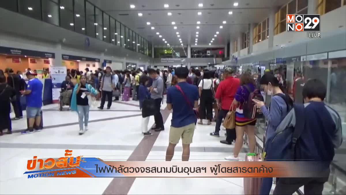 ไฟฟ้าลัดวงจรสนามบินอุบลฯ ผู้โดยสารตกค้าง