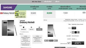 ส่องราคา Galaxy Note 8 ทั้ง 3 ค่ายมือถือ ลดสูงสุด 4,500 บาท!!