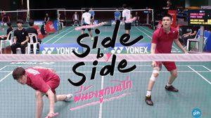 """เรื่องย่อซีรี่ย์ Project S The Series ตอน """"Side by Side พี่น้องลูกขนไก่"""""""