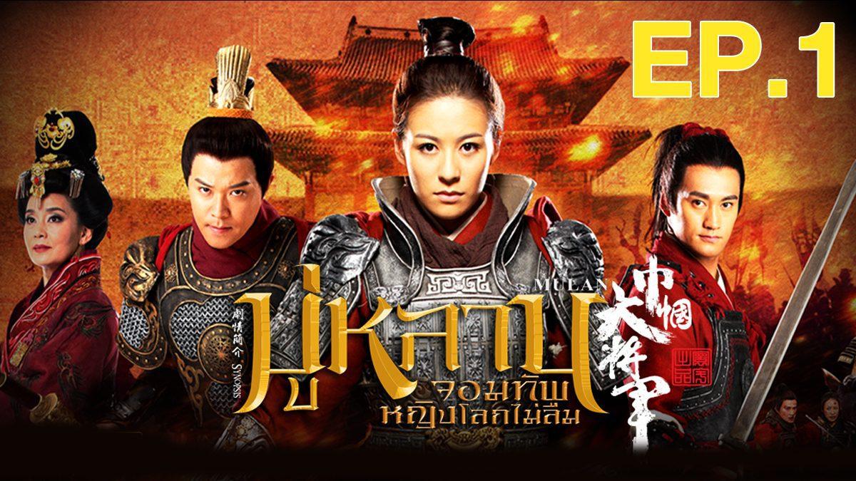 มู่หลาน จอมทัพหญิงโลกไม่ลืม ตอนที่ 1 : Mulan Ep.1