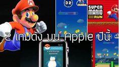 สุดเจ๋ง เมื่อ Mario และ Pokemon Go ปรากฎตัวบนเวที Apple เมื่อคืนที่ผ่านมา!