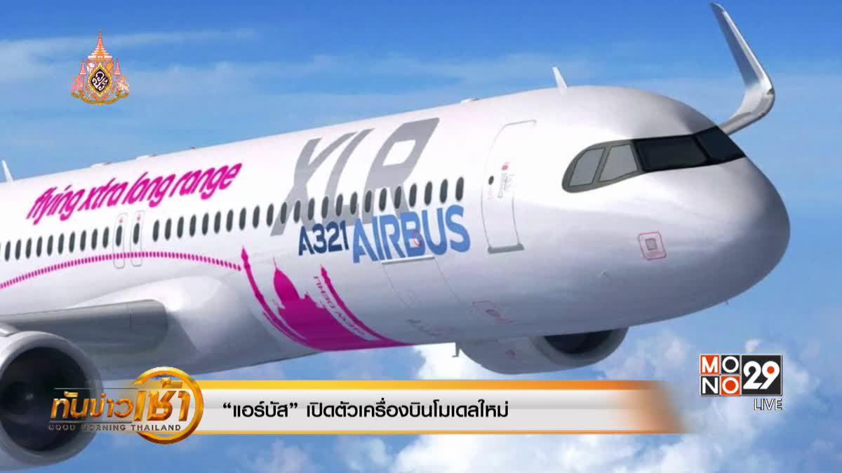 """""""แอร์บัส"""" เปิดตัวเครื่องบินโมเดลใหม่"""