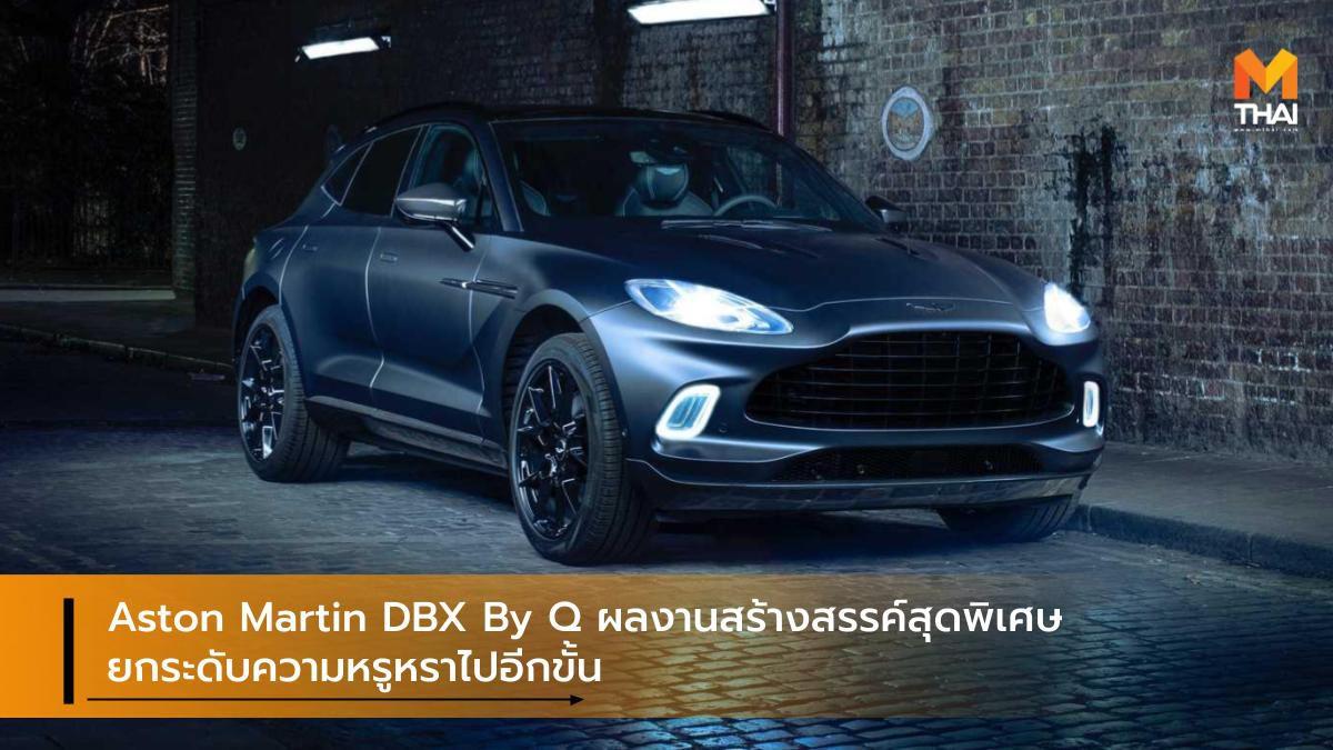 Aston Martin DBX By Q ผลงานสร้างสรรค์สุดพิเศษยกระดับความหรูหราไปอีกขั้น