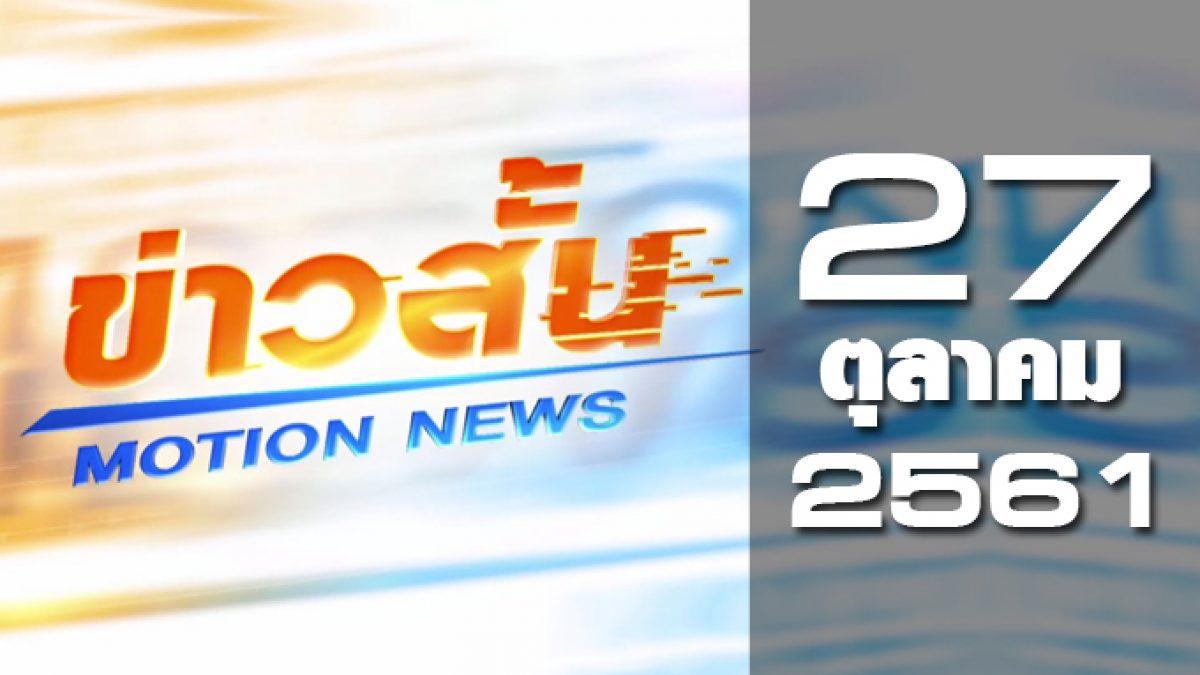 ข่าวสั้น Motion News Break 1 27-10-61