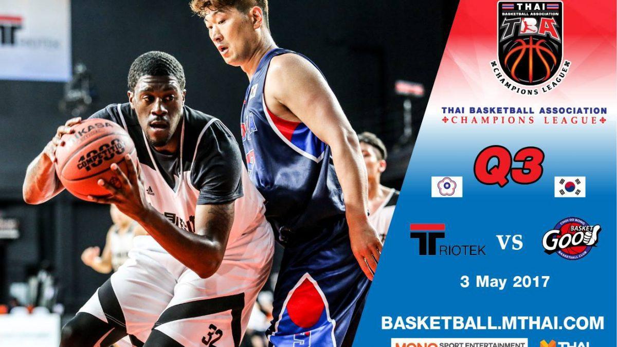 การแข่งขันบาสเกตบอล TBA คู่ที่3 Triotek (Chinese Taipei) VS Basket Good (Korea)  Q3 (3/5/60