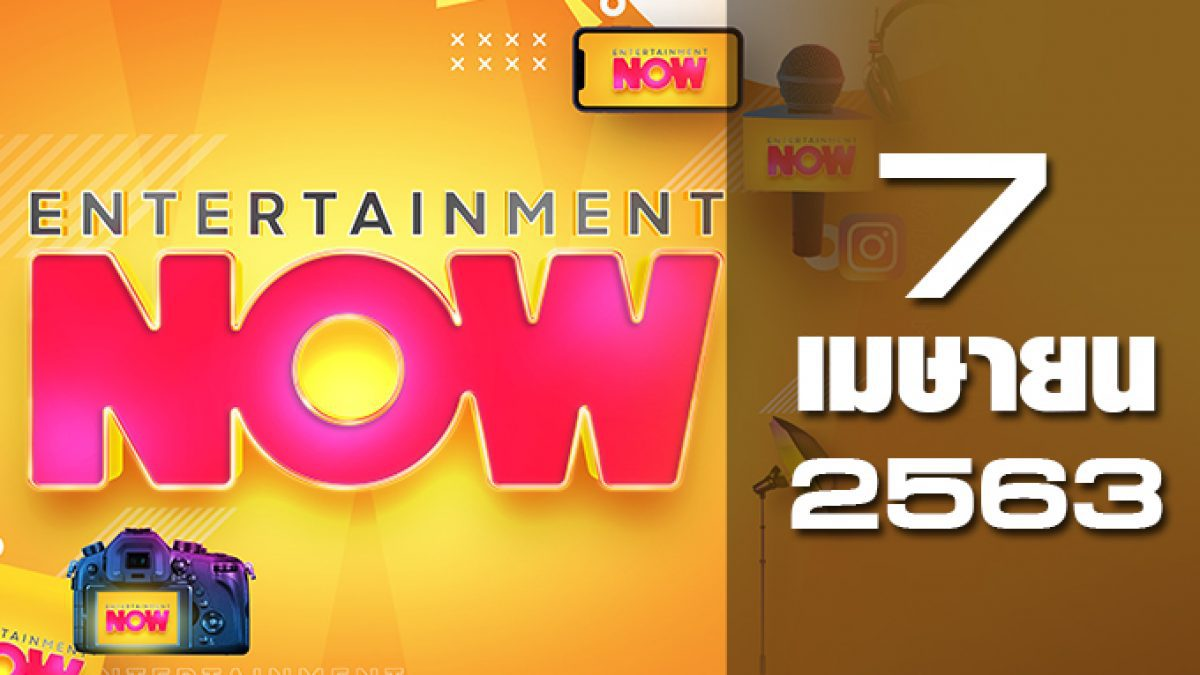 Entertainment Now 07-04-63