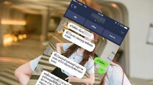 นักศึกษาสาวโพสต์แฉ นักธุรกิจใหญ่ทุ่ม 3 ล้าน จ้างนั่งกินข้าว !