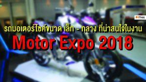 รถมอเตอร์ไซค์ขนาด เล็ก – กลาง ที่น่าสนใจในงาน Motor Expo 2018