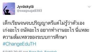 เกาะกระแสแฮชแท็ก #ChangeEduTH อนาคตของการศึกษาไทย