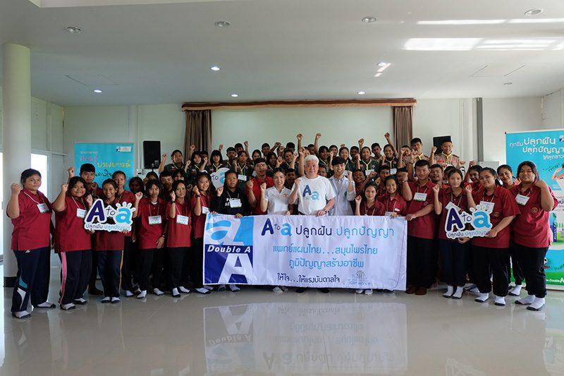 ดั๊บเบิ้ล เอ จัดกิจกรรม A to a เรียนรู้อาชีพแพทย์แผนไทย สมุนไพรไทย ภูมิปัญญาสร้างอาชีพ