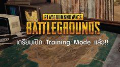 PUBG Training Mode เตรียมเปิดพื่นที่ให้ผู้เล่นฝึกซ้อมก่อนลงสนาม