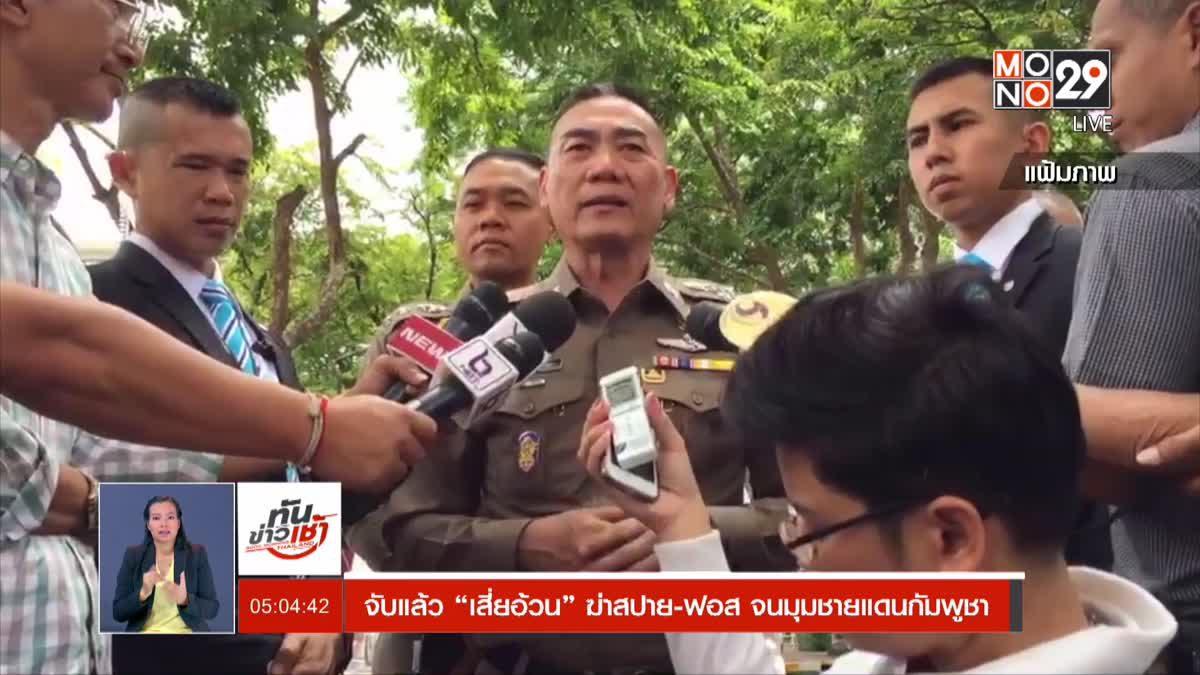 ทันข่าวเช้า Good Morning Thailand 16-08-61