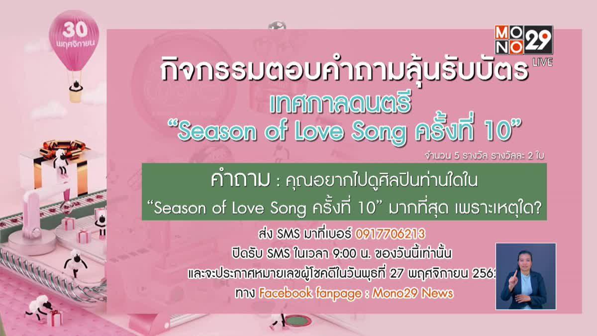 """กิจกรรมแจกบัตรเทศกาลดนตรี """"Season of Love Song 10"""""""
