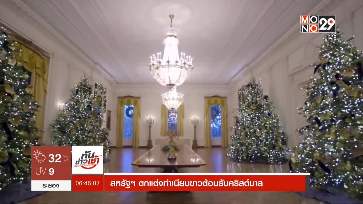 สหรัฐฯ ตกแต่งทำเนียบขาวต้อนรับคริสต์มาส