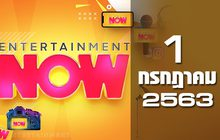 Entertainment Now 01-07-63