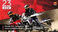 Honda Dirt Xperience 2020 สานความมันส์ต่อเนื่องที่ จ. เพชรบุรี 23 สิงหาคมนี้