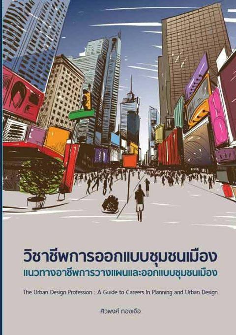 เส้นทางสู่การประกอบวิชาชีพ การออกแบบชุมชนเมือง สาขา สถาปัตยกรรม