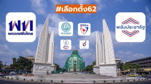 สูตรจัดตั้งรัฐบาล 2 ขั้ว!! พรรคเพื่อไทย VS พรรคพลังประชารัฐ