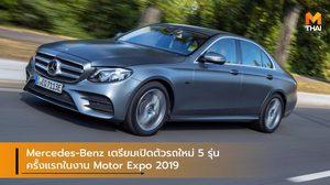 Mercedes-Benz เตรียมเปิดตัวรถใหม่ 5 รุ่น ครั้งแรกในงาน Motor Expo 2019