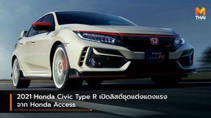 2021 Honda Civic Type R เปิดลิสต์ชุดแต่งแดงแรงจาก Honda Access