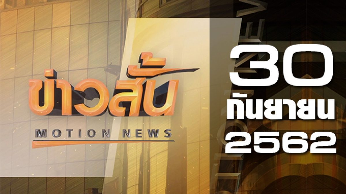 ข่าวสั้น Motion News Break 3 30-09-62