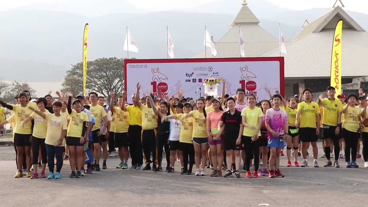 นักวิ่งกว่า 500 คน ร่วมวิ่งระดมทุนช่วยสภากาชาดไทยซื้อเครื่องกระตุกหัวใจไฟฟ้า