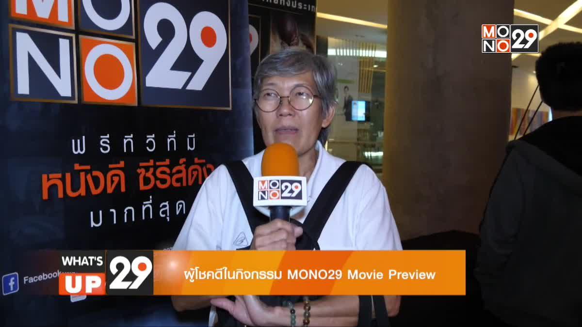 MONO29 Movie Preview ดูหนังฟรีหนังดังกันก่อนใคร เรื่อง Escape Plan 2 : Hades