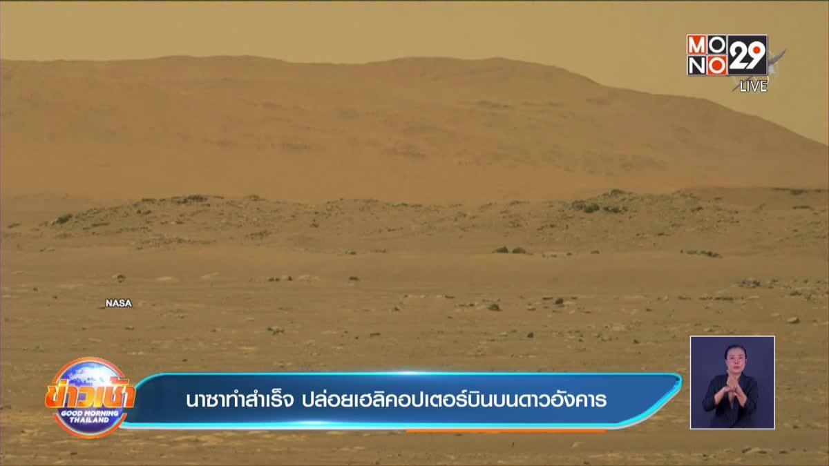 นาซาทำสำเร็จ ปล่อยเฮลิคอปเตอร์บินบนดาวอังคาร